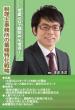 税理士事務所の業種特化戦略